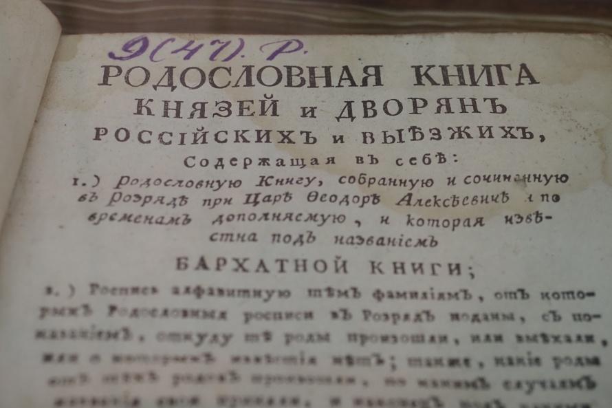 Первая публикация Бархатной книги_ZOV_00288.JPG