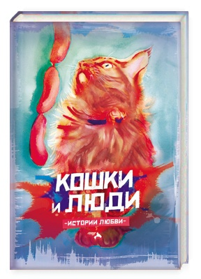 koshki_i_lyudi_dlya_reklamy.jpg