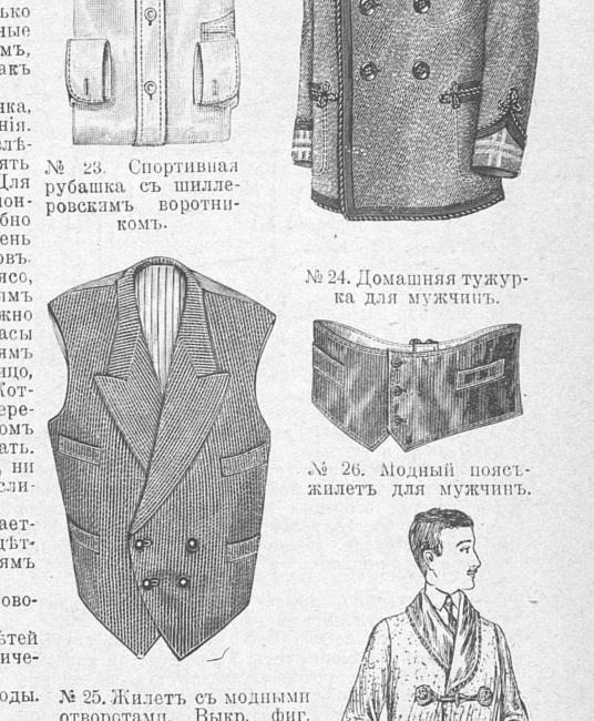 Вестник моды от 15 августа 1914_летний жилет (1).jpg