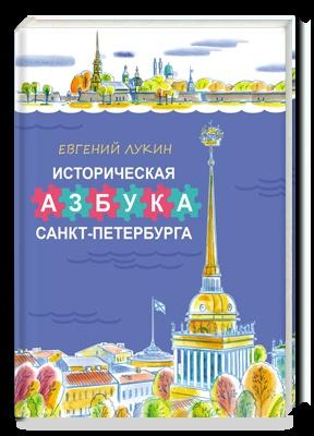 Istoricheskaya_Azbuka.png