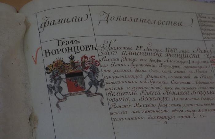 Висторическом архиве представили Дворянскую родословную книгу 1789 года