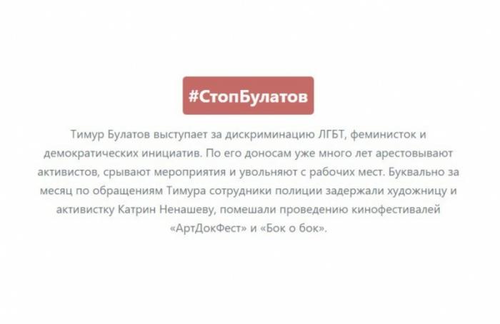 Активисты создали сайт для борьбы сТимуром Булатовым