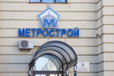 Суд арестовал имущество бывших генеральных директоров компании «Метрострой»