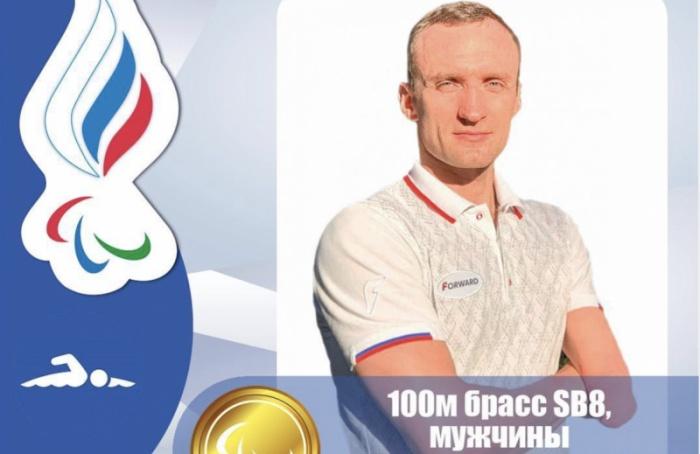 Петербуржец выиграл золото наПаралимпиаде