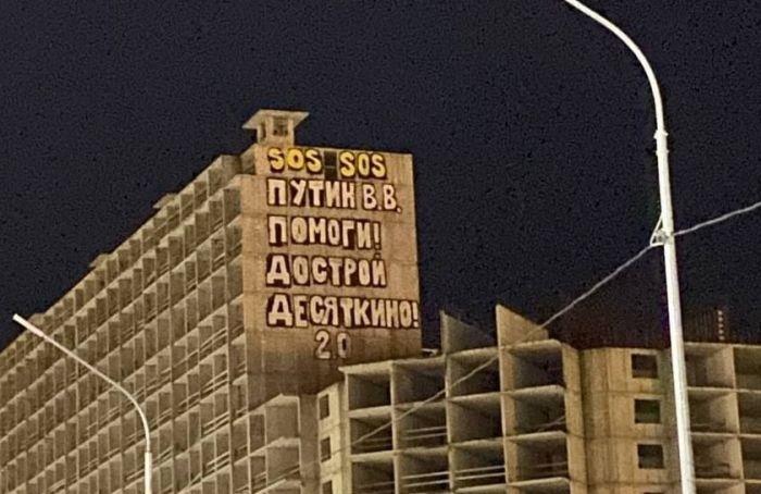 Дольщики «Десяткино 2.0» призывают Путина помочь достроить дом