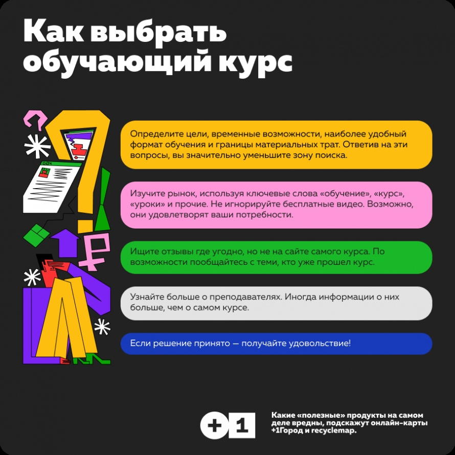 36-obychaushij-kyrs-02.png