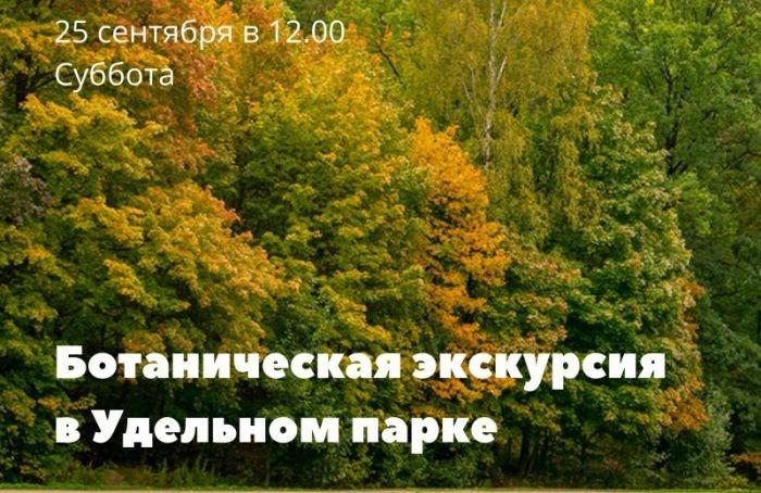 Петербуржцев приглашают наботаническую экскурсию вУдельный парк