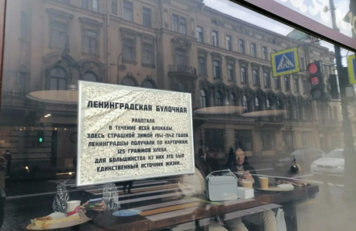 Анонс памятных мероприятий вПетербурге 8сентября