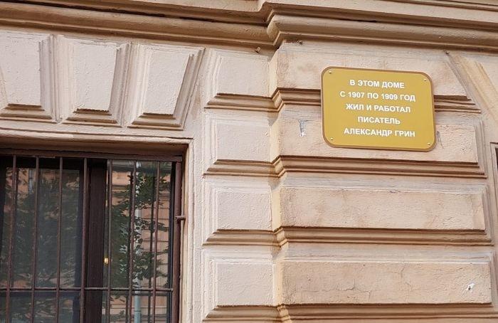 Василеостровцы установили мемориальную табличку Александру Грину