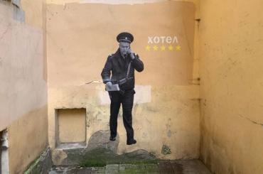 «Хотел 5 звезд»: новое граффити появилось возле Московского вокзала