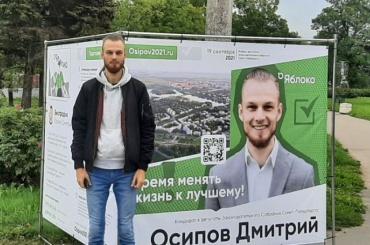 Кандидата вЗакС от«Яблока» задержали заагитацию