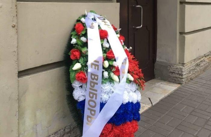 Похоронный венок возложили уздания петербургского горизбиркома