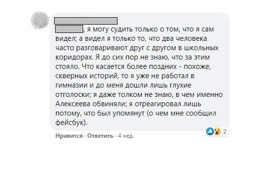 Дина и Панченко_2.jpg