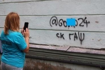 Активисты провели акцию позакрашиванию граффити опродаже наркотиков