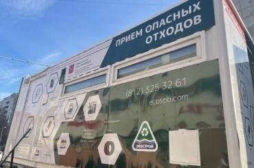 Опасные отходы теперь можно сдать вчетырех районах Петербурга