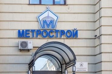 Собанкротившимся «Метростроем» расторгли контракты