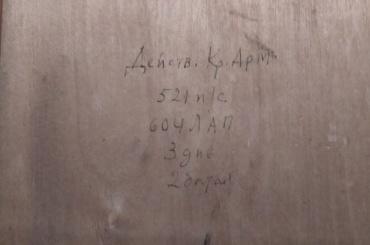 Вдоме Бака нашли надпись времен блокады Ленинграда