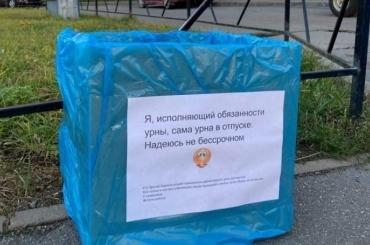 Жители Приморского района установили «исполняющие обязанности» урны