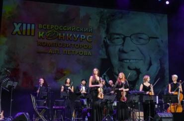 Финал конкурса композиторов имени Петрова пройдет онлайн 9октября