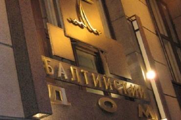 Театральный фестиваль «Балтийский дом» пройдет с7 по20октября