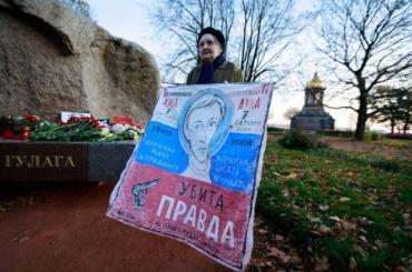 «Убита правда»: активисты почтили память Анны Политковской в15-ю годовщину смерти