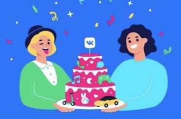 «ВКонтакте» празднует свой юбилей