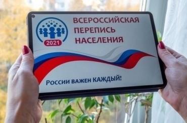 ВРоссии стартовала перепись населения: чего ждать икак нестать жертвой мошенников